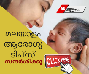Malayalam Arogya Tips